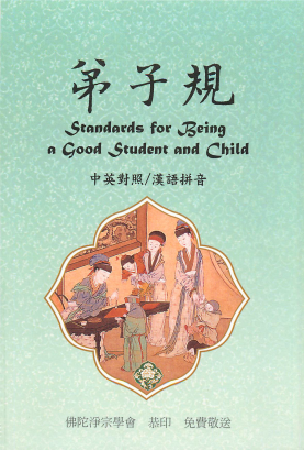 弟子規 Standards For Being A good Student And Child